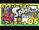卍【アンコール】スナイパーで往くスプラトゥーン試射会実況05