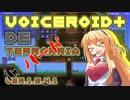 [VOICEROID+実況]VOICEROID+ DE TERRARIA Part13[結月ゆかり/弦巻マキ]