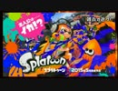 【BF4】雑兵ガ逝ク!prt20【Splatoon?】