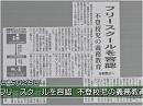 【教育改革】広がる海外日本人学校の選択肢、フリースクールへの懸念[桜H27/5/28]