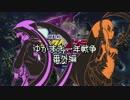 【ガンダムオンライン】ゆかまき一年戦争 番外編 【VOICEROID+実況】