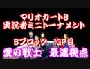 マリオカート8実況者ミニトーナメントBブ