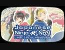 『Japanese Ninja No.1』を楽しくカオスに歌ってみた【ver.利香&ひよりん*】 thumbnail