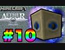 【2人実況】パンツとサルの浮遊Minecraft【Aether】#10