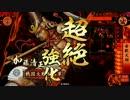 【戦国大戦】んんwww鉄砲4積み以外ありえない(仮)終www【極位D】 thumbnail
