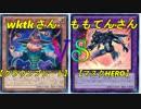 【クラウンブレード】竜のしっぽ(5/27)遊戯王大会決勝戦【マスクHERO】