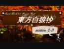 【ニコニコ動画】【東方卓遊戯】東方白狼抄 session 2-3【SW2.0 DR】を解析してみた