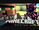 【ニコニコ動画】【協力実況】破滅的マインクラフト Part7【Minecraft】を解析してみた