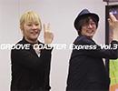 グルコス EXpress vol.3