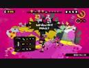 【ニコニコ動画】元プロゲーマーが塗りつくスプラトゥーン!Sp:1【実況】を解析してみた