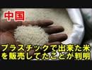 中国がプラスチックで出来た米を販売してたことが判明