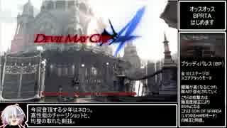 PC版 DEVIL MAY CRY 4 ブラッディパレスRTA 55:09 1/4
