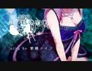 【ニコニコ動画】【歌幡メイジ】 鳥篭の中のマリア 【カバー】を解析してみた