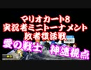 【ニコニコ動画】マリオカート8実況者ミニトーナメント敗者復活戦 【愛の戦士視点】を解析してみた