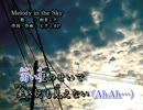 【@ラピスロ~ズ】 Melody in the sky 【歌ってみた❤】 vol.⑬