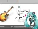GarageBandと初音ミクで10分で1曲作ってみた