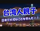 【ニコニコ動画】【台湾人親子】日本で大切なことを学んだ!!を解析してみた