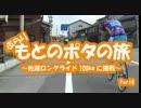 【ニコニコ動画】[自転車]佐渡ロングライド2015にぽたっと参加part4[ゆっくり]を解析してみた