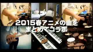 【全27曲】2015春アニメの曲をまとめてコ