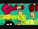 【Splatoon/ヒーローモード】見タコとない敵に戦イカつ【2人実況】