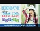 田所あずさ 1stSingle「DREAM LINE」発表スペシャルニコ生 『あずさの部屋』