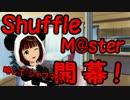 【15秒CM@ster】ShuffleM@ster 開催おしらせ!