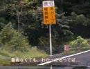 【ニコニコ動画】【酷道ラリー】国道488号線 その5を解析してみた