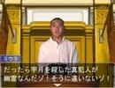 【逆転クッキー☆裁判】逆転ターミナル☆法廷編8 ~幽霊~