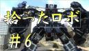 【地球防衛軍4.1】人は拾ったロボで防衛できるか?その6【ゆっくり実況】