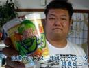 【ニコニコ動画】日清 カップヌードル ベジータ 試食レビューを解析してみた
