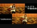 【ニコニコ動画】【弾いてみた】ミカグラ学園組曲「放課後革命」(ギター)【小原莉子】を解析してみた
