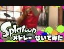 【ニコニコ動画】【Splatoon】スプラトゥーン メドレー 弾いてみたを解析してみた