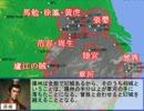 【ニコニコ動画】孫権と張昭の図解後漢史(1) 「揚州・徐州の大乱」(前編) を解析してみた