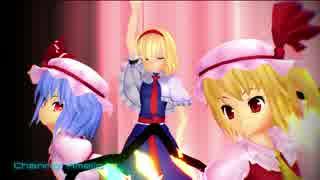 【MMD】虎視眈々踊ってもらった【アリス、レミリア、フラン】