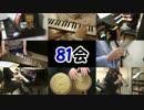 【ニコニコ動画】81会で【スマブラ3DS/WiiU】グリーングリーンズ Ver.2を合奏してみたを解析してみた