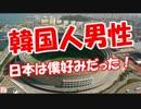【ニコニコ動画】【韓国人男性】 日本は僕好みだった!を解析してみた