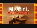 【任意マッチング】 風ノ旅ビト On-Voice(会話音声有り)◆part.3【二人旅】