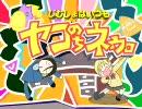 【手書きネウロ】じむしょはいつもヤコのちネゥロ(完全形態) thumbnail