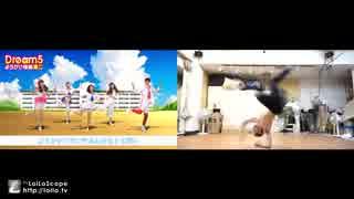 【Dream5】ようかい体操第二 比較【ドラゴン】