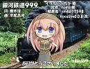 【ルカ_V4I】銀河鉄道999【カバー】