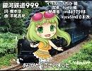 【GUMI_V4I】銀河鉄道999【カバー】