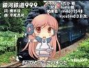 【miki_V4I】銀河鉄道999【カバー】