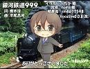 【キヨテル_V4I】銀河鉄道999【カバー】