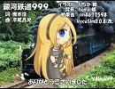 【Lily_V4I】銀河鉄道999【カバー】