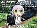 【ピコ_V4I】銀河鉄道999【カバー】