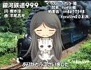 【Mew_V4I】銀河鉄道999【カバー】