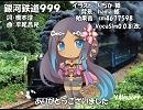 【メルリ_V4I】銀河鉄道999【カバー】