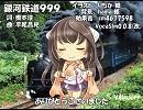 【kokone_V4I】銀河鉄道999【カバー】