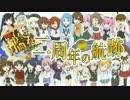 【合作EDBGM】艦隊これくしょん ~二周年の航跡~【ボツ音源2曲付】