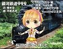 【杏音_V4I】銀河鉄道999【カバー】